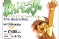Pocket Monsters: the animation - the secrets of Pokémon anime!